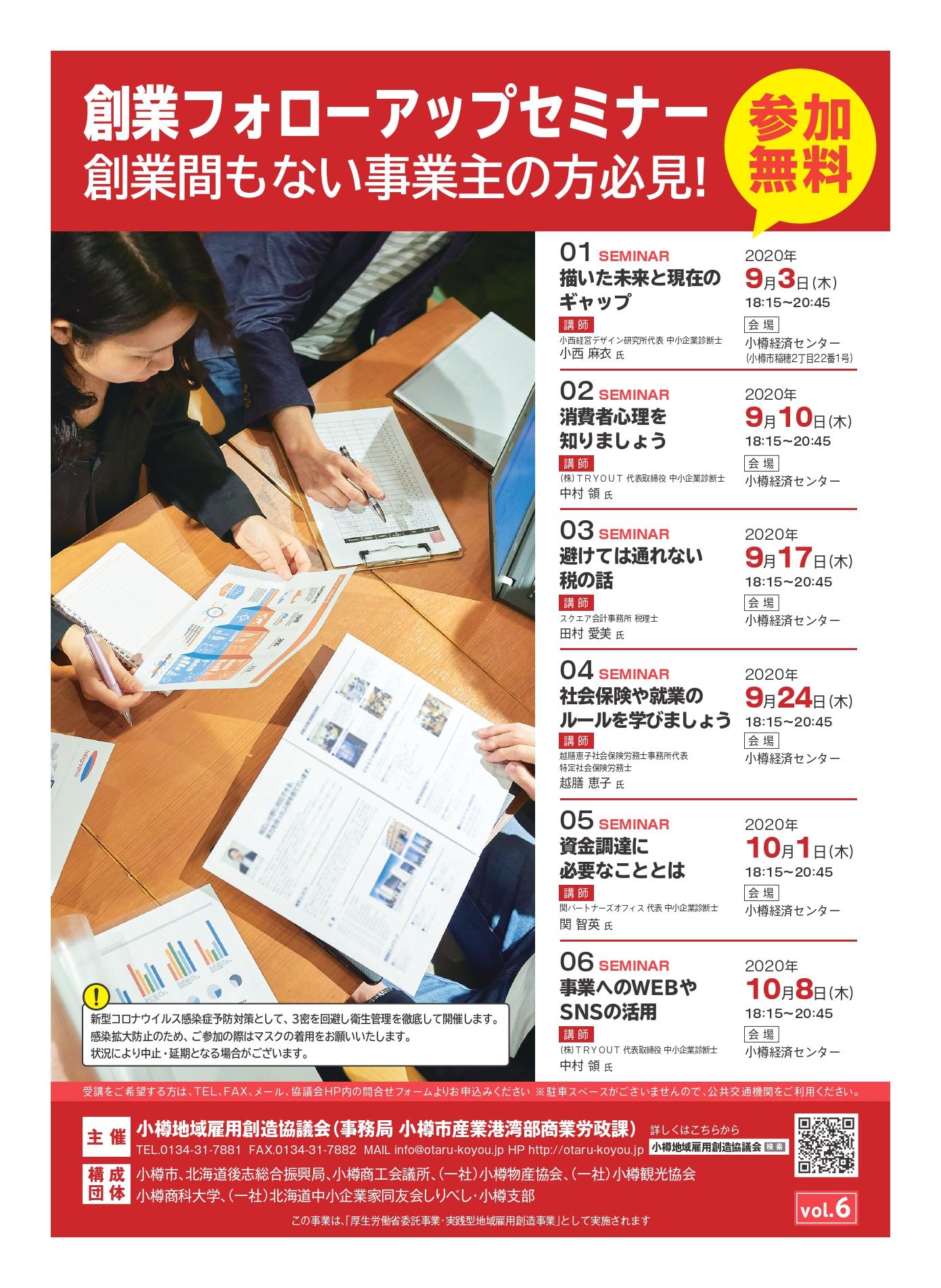 小樽 地域 雇用 創造 協議 会